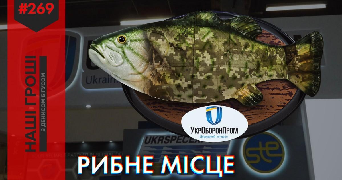 Руководство «Укрспецэкспорта» подозревают в присвоении миллионов на фиктивных ужинах для иностранцев в ресторане замдиректора госкомпании