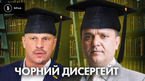 Новини - Bihus.Info